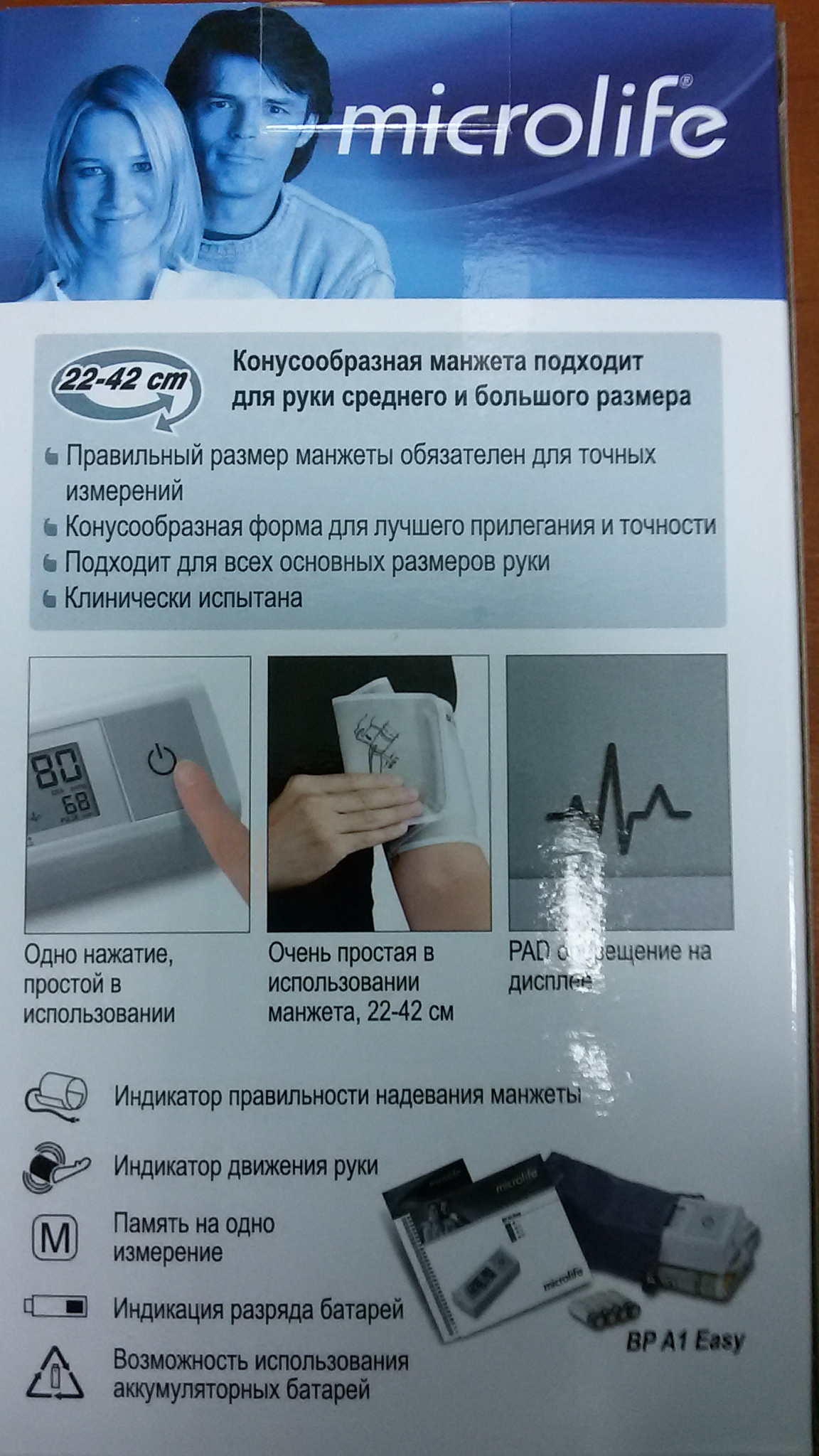 Тонометр Microlife BP A1 Easy